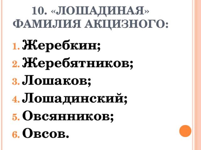 10. «ЛОШАДИНАЯ» ФАМИЛИЯ АКЦИЗНОГО: