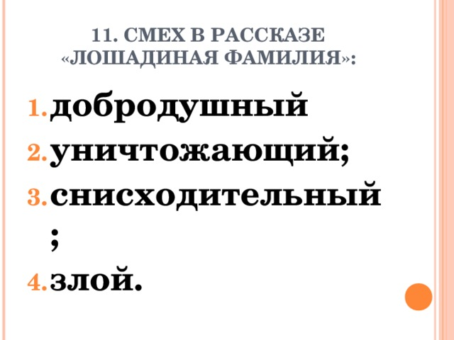 11. СМЕХ В РАССКАЗЕ «ЛОШАДИНАЯ ФАМИЛИЯ»:
