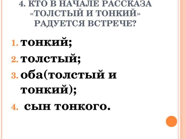 4. КТО В НАЧАЛЕ РАССКАЗА «ТОЛСТЫЙ И ТОНКИЙ» РАДУЕТСЯ ВСТРЕЧЕ?