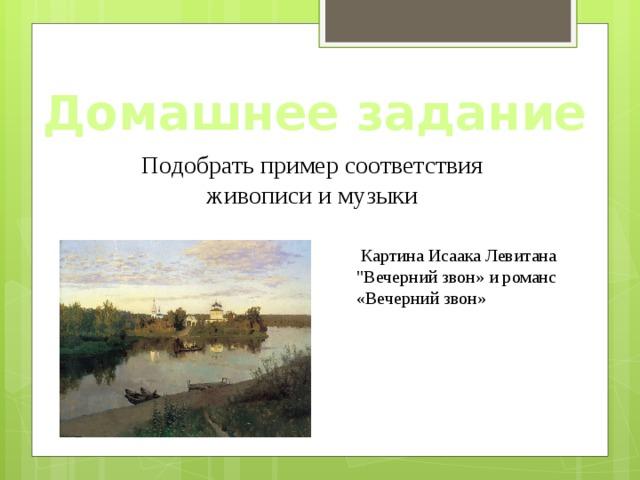 Домашнее задание Подобрать пример соответствия живописи и музыки  Картина Исаака Левитана