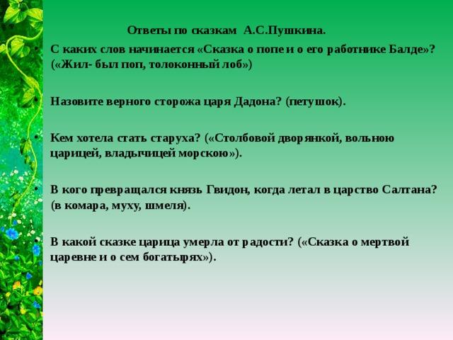 Ответы по сказкам А.С.Пушкина.