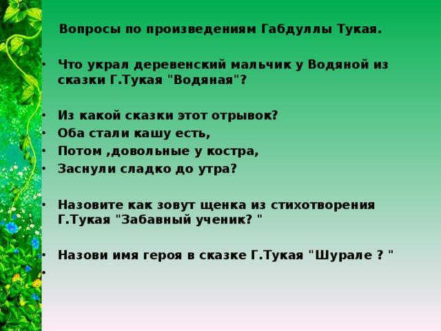 Вопросы по произведениям Габдуллы Тукая.