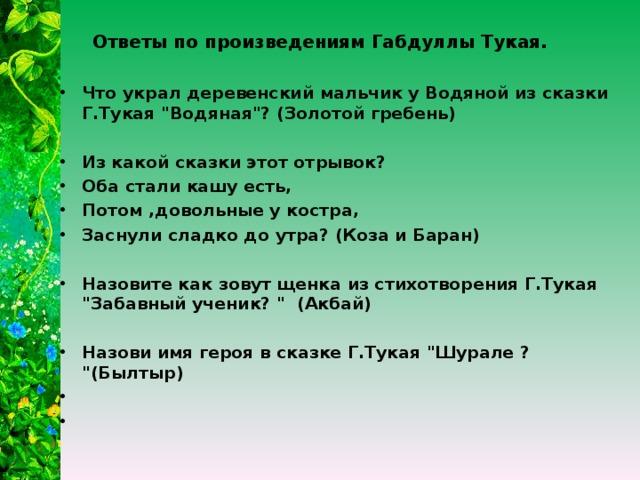 Ответы по произведениям Габдуллы Тукая.