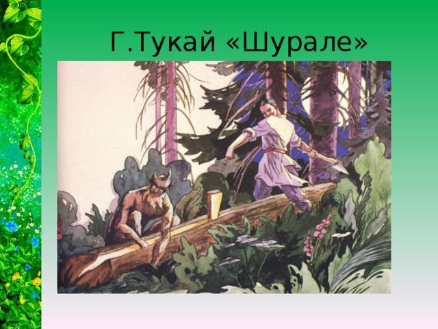 Г.Тукай «Шурале»