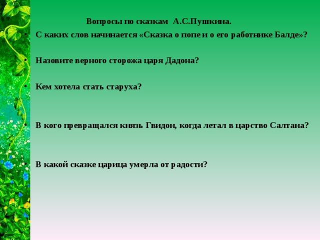 Вопросы по сказкам А.С.Пушкина.