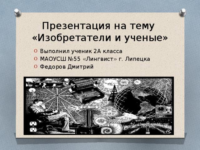 Презентация на тему  «Изобретатели и ученые»