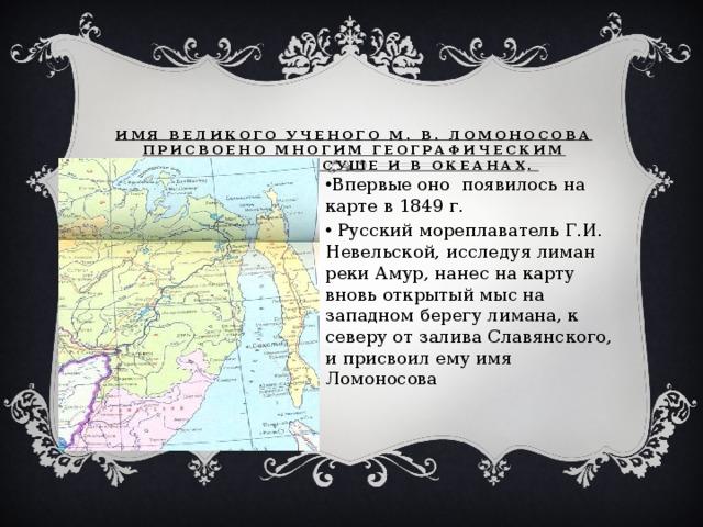 Имя великого ученого М. В. Ломоносова присвоено многим географическим объектам на суше и в океанах .