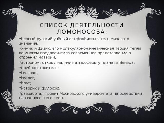 Список деятельности Ломоносова: