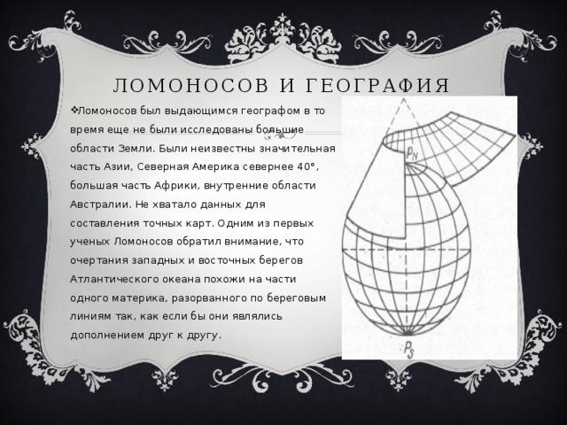 Ломоносов и география