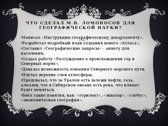 Что сделал М.В. Ломоносов для географической науки?