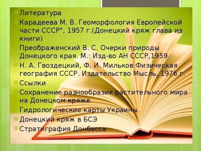 Литература Карадеева М. В.Геоморфология Европейской части СССР