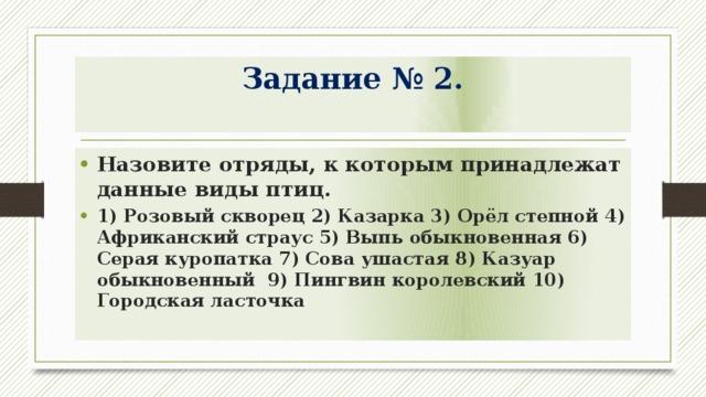 Задание № 2.