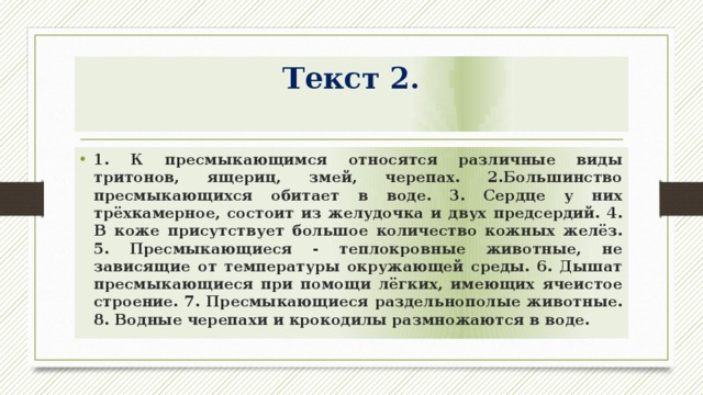 Текст 2.