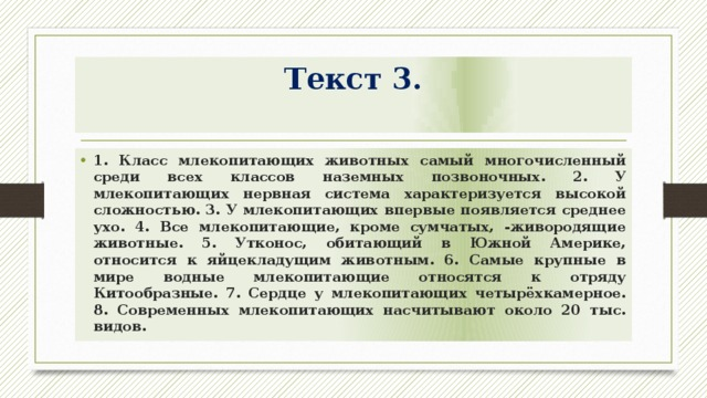 Текст 3.