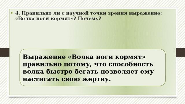 4. Правильно ли с научной точки зрения выражение: «Волка ноги кормят»? Почему?