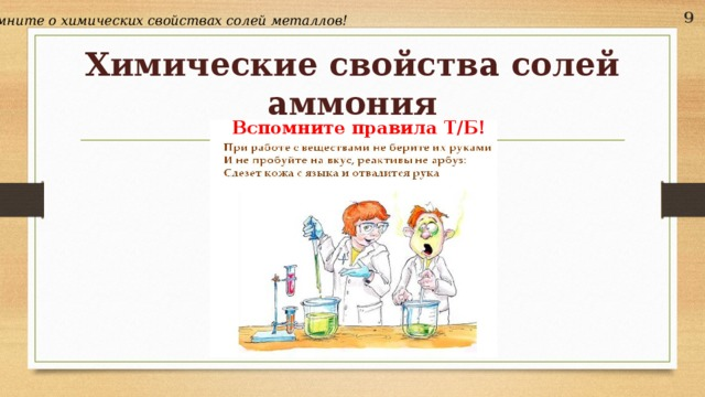 9 Вспомните о химических свойствах солей металлов! Химические свойства солей аммония Вспомните правила Т/Б!