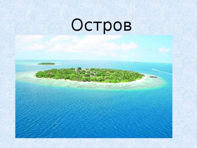 Остров Ошибок