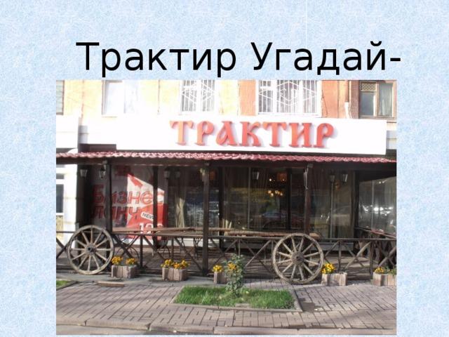 Трактир Угадай-ка