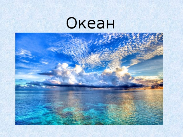 Океан Словосочетания