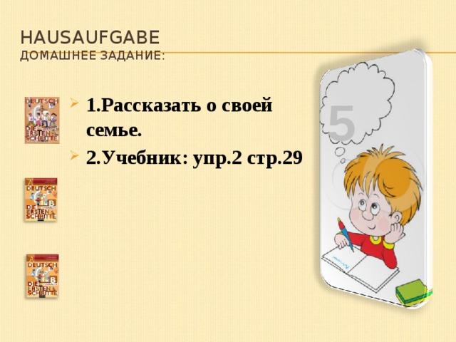 Hausaufgabe  Домашнее задание: 5