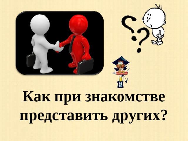 Как при знакомстве представить других?