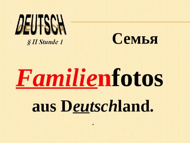 Семья Familie n fotos aus D eu tsch land. .