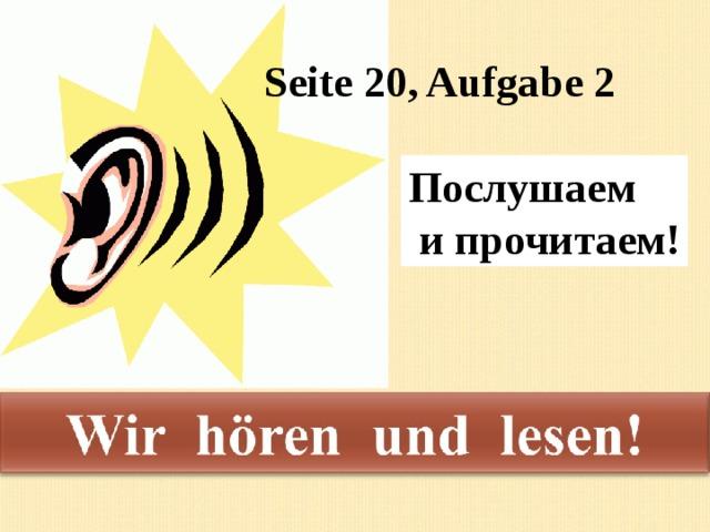 Seite 20, Aufgabe 2 Послушаем  и прочитаем!