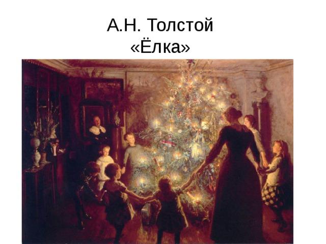 А.Н. Толстой  «Ёлка»