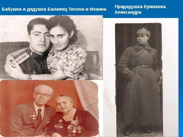 Прадедушка Ермакова Александра Бабушка и дедушка Балаянц Тихона и Иоанна