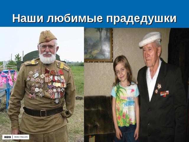 Наши любимые прадедушки