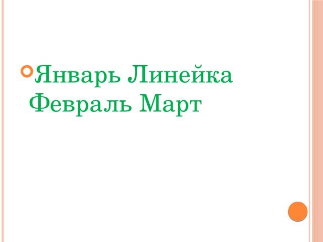 Январь Линейка Февраль Март