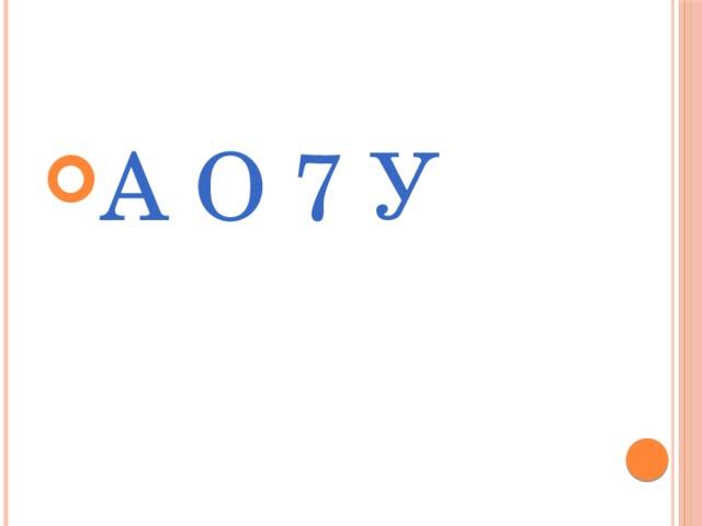 А О 7 У