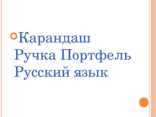 Карандаш Ручка Портфель Русский язык