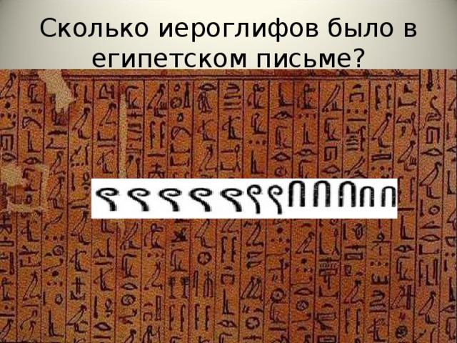 Сколько иероглифов было в египетском письме?