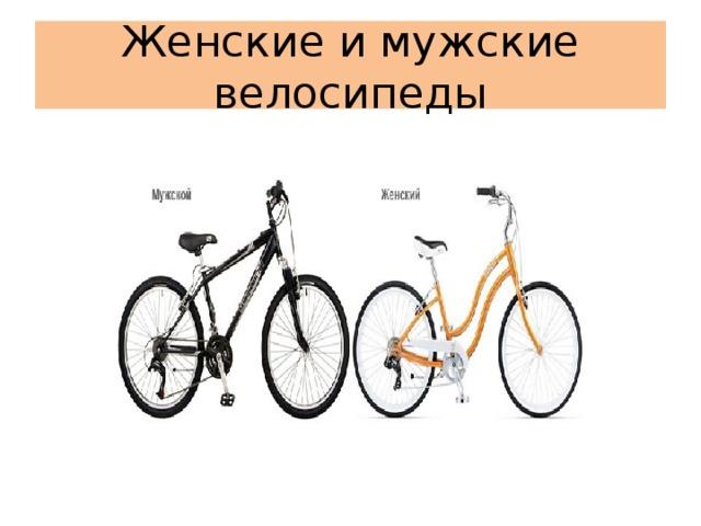 Женские и мужские велосипеды