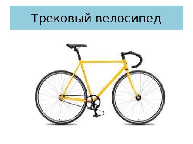 Трековый велосипед