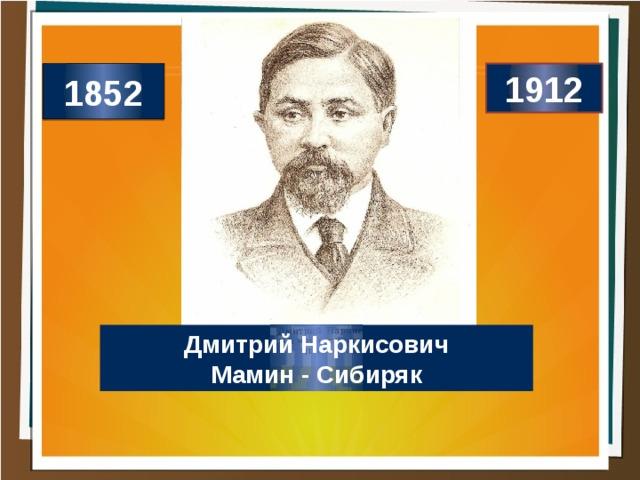 1852 1852 1912 Дмитрий Наркисович Мамин - Сибиряк