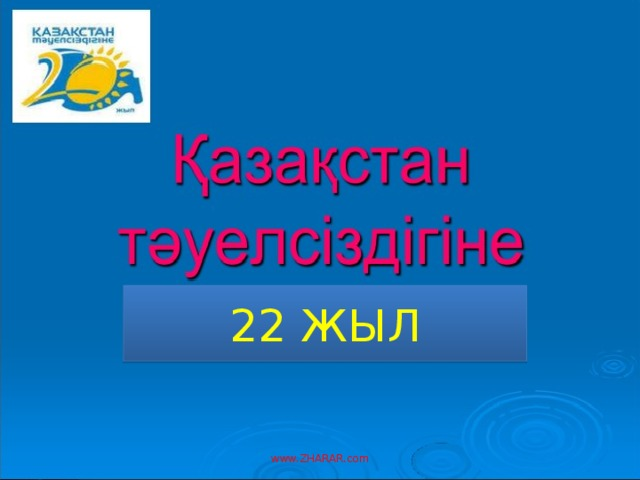 22 ЖЫЛ www.ZHARAR.com