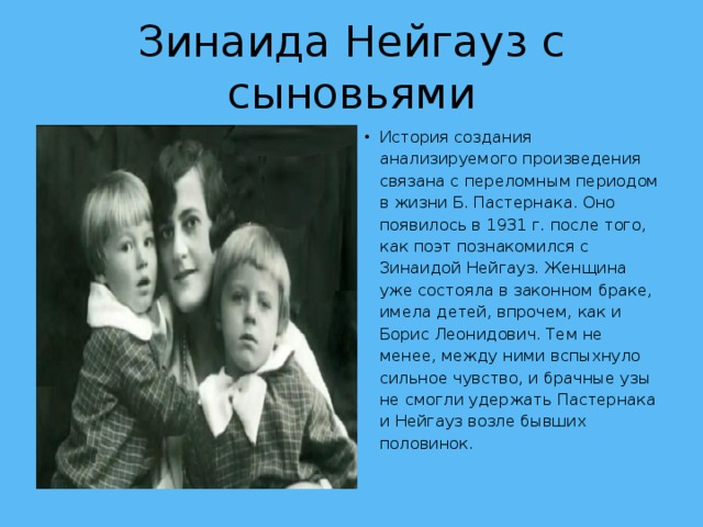 Зинаида Нейгауз с сыновьями