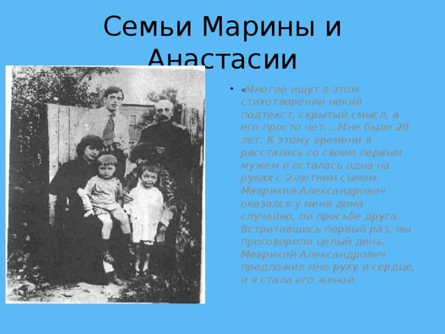 Семьи Марины и Анастасии