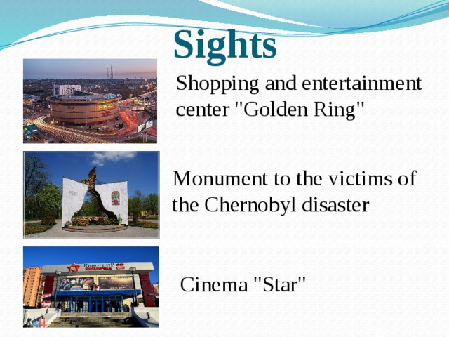 Sights Shopping and entertainment center