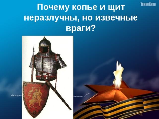 Почему копье и щит неразлучны, но извечные враги?