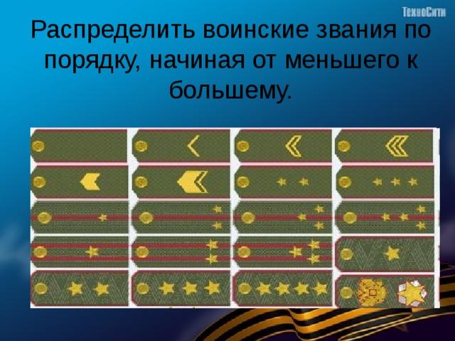 Распределить воинские звания по порядку, начиная от меньшего к большему.
