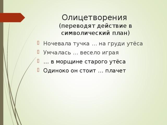 Олицетворения  (переводят действие в символический план)