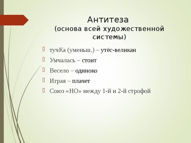 Антитеза  (основа всей художественной системы)