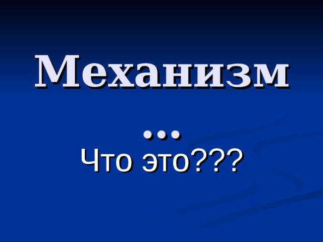 Механизм … Что это???