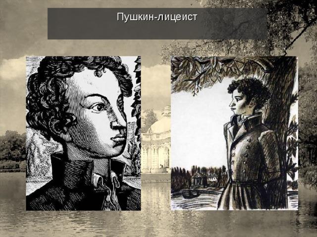 Пушкин-лицеист