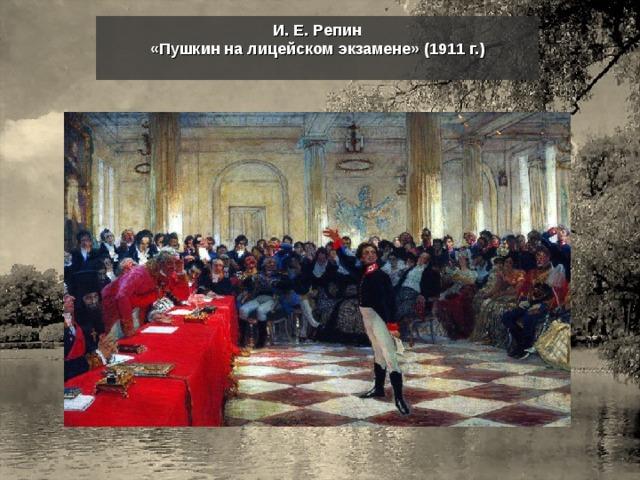 И. Е. Репин  «Пушкин на лицейском экзамене» (1911 г.)