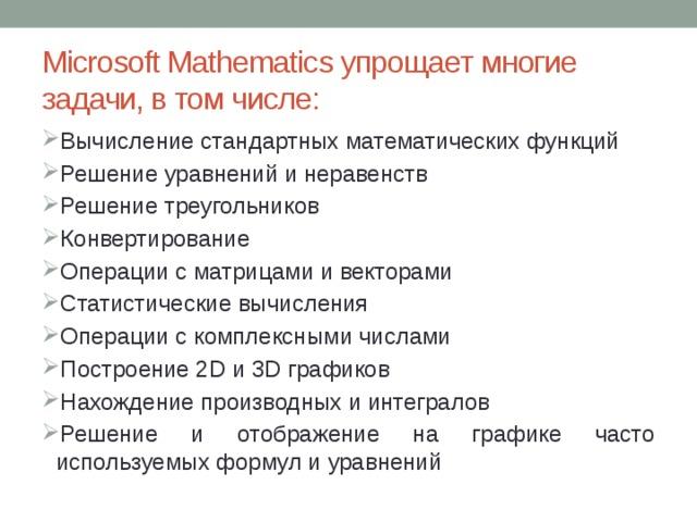 Microsoft Mathematics упрощает многие задачи, в том числе: