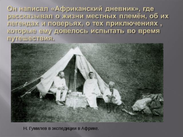Н. Гумилев в экспедиции в Африке.